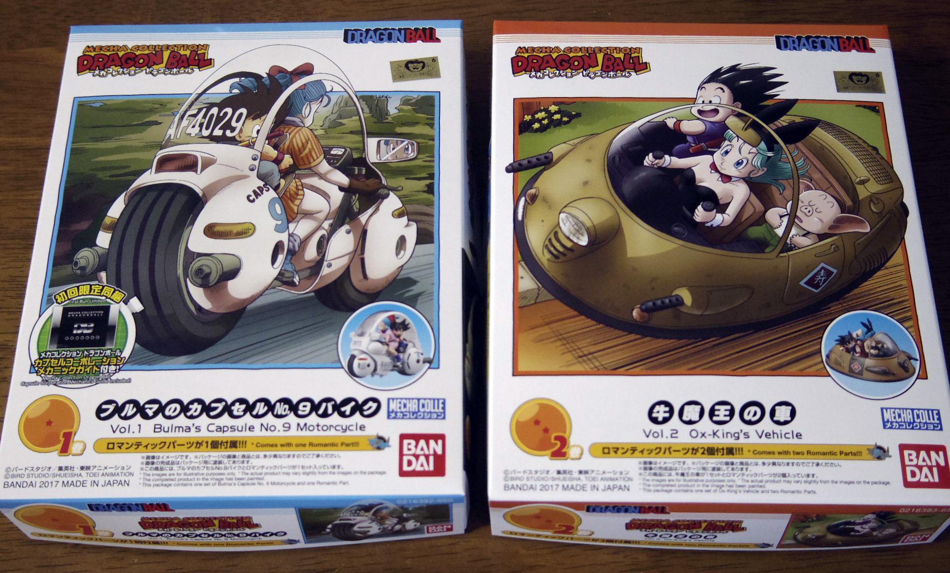 メカコレクション ドラゴンボール
