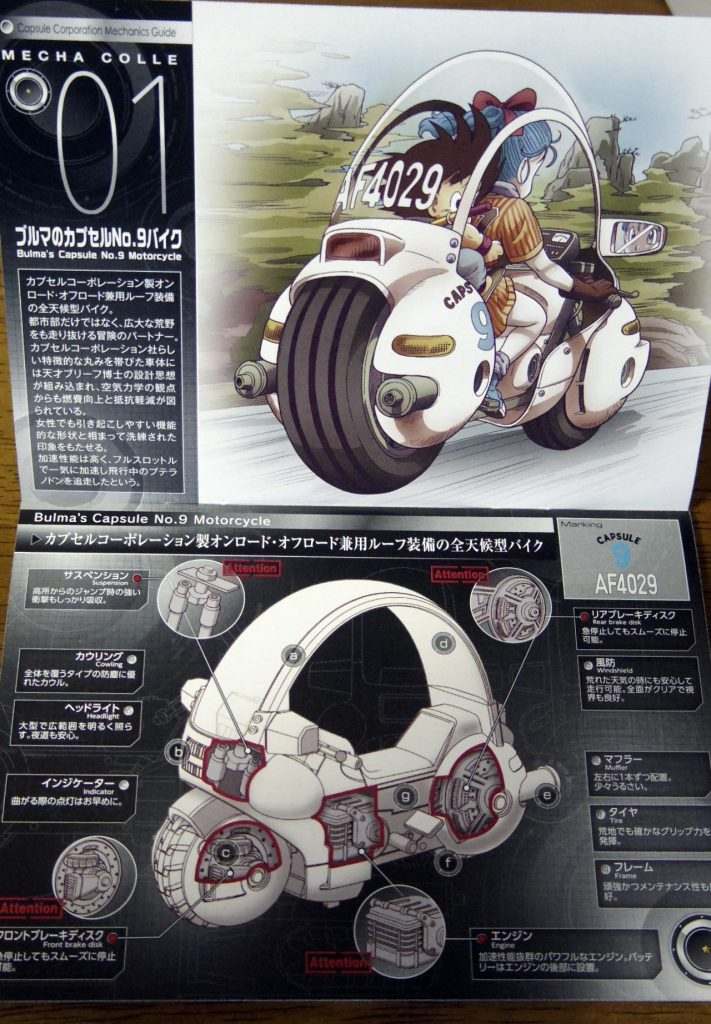 ドラゴンボールメカコレクション ブルマのバイク