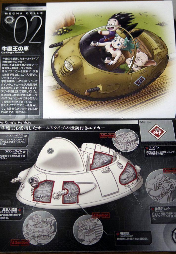 ドラゴンボールメカコレクション 牛魔王の車