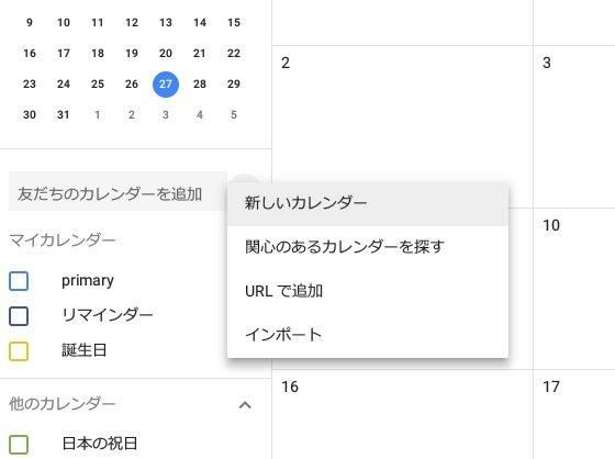 AIPOスケジュールをGoogleカレンダーに同期する