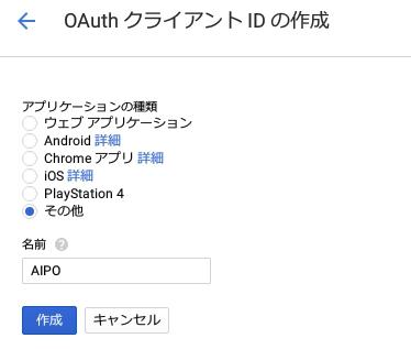 OAuthクライアントIDの作成