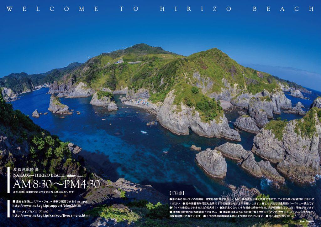 hirizonoguchibig2015date