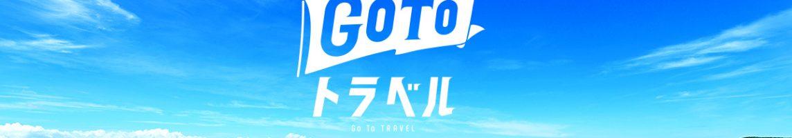 第2回Gotoトラベルで栃木県☆TOWAピュアコテージ&那須ハイランドパーク家族旅行♨